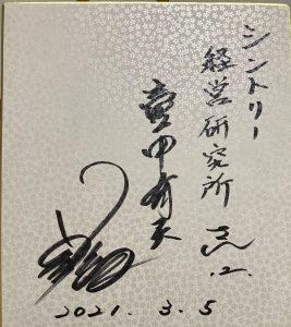 八木裕さんに書いて頂いたサイン色紙